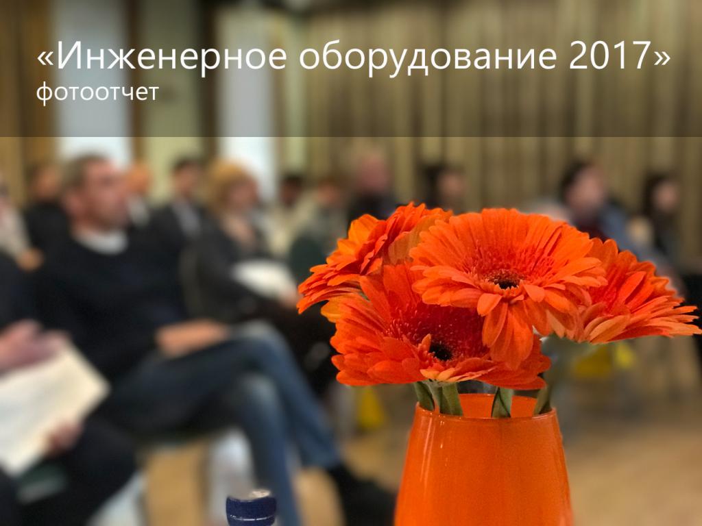 """Фотоотчет с семинара """"Инженерное оборудование 2017"""""""